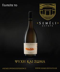 https://www.semeliestate.gr/wine/aetheria/?lang=el