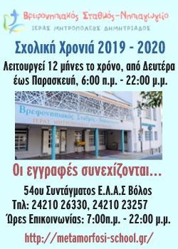 http://metamorfosi-school.gr/