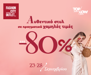 https://www.fashioncity-outlet.gr/offers-2-2/