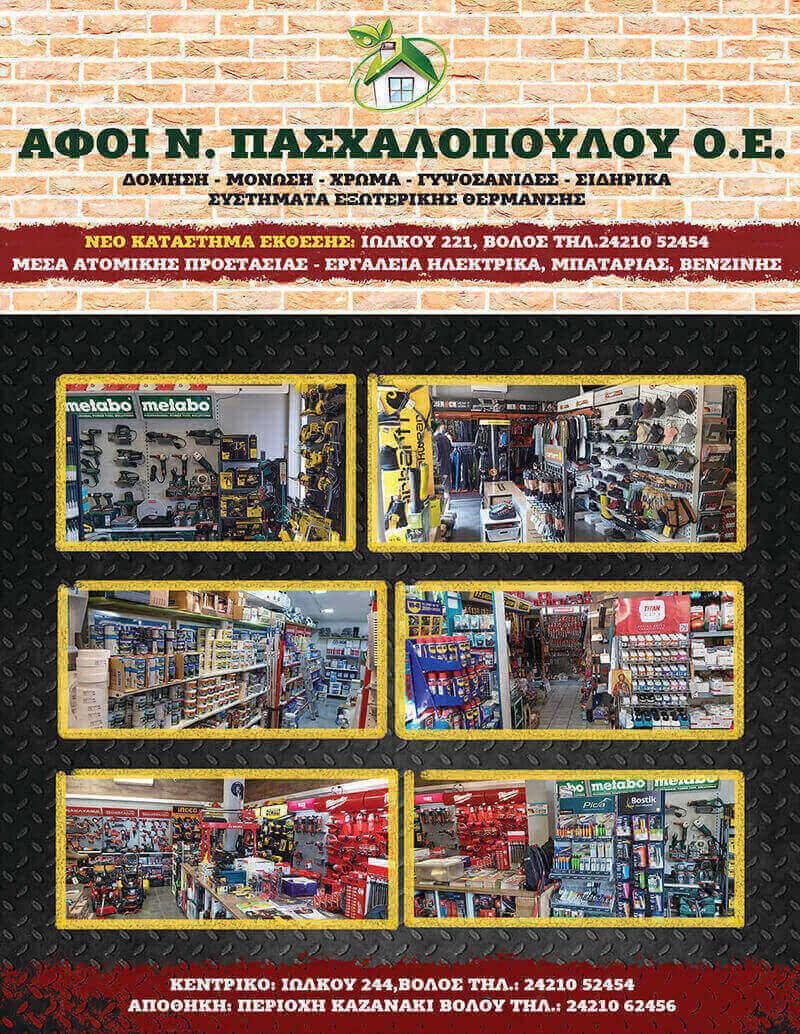https://www.oikodomikapasxalopoulos.gr/