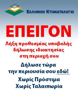 https://www.ktimanet.gr/CitizenWebApp/Home_Page.aspx