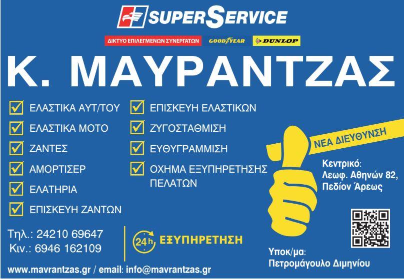 http://www.mavrantzas.gr/