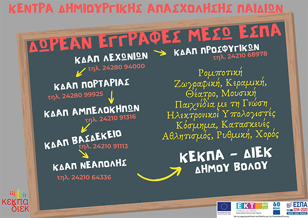 https://kekpa.gr/el/ypiresies/74-paidi-oikogeneia/kdap