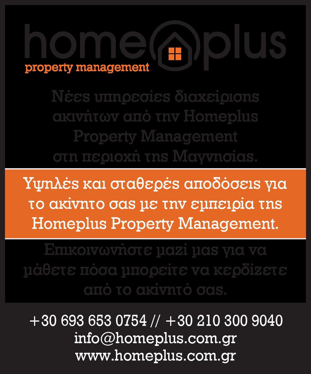 http://www.homeplus.com.gr/