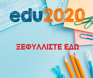 https://issuu.com/taxydromosgp/docs/edu2020