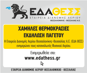 https://www.edathess.gr/articles/enimerosi-gia-tin-ekdilosi-pagetou/