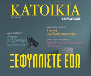 https://issuu.com/taxydromosgp/docs/katoikia