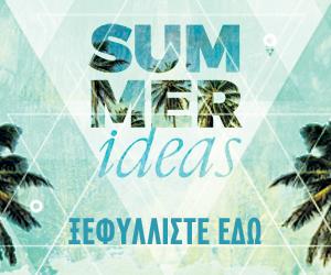 https://issuu.com/taxydromosgp/docs/summer_ideas_compressed