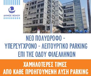 https://www.taxydromos.gr/Auto-Moto/421967-neo-polywrofo-ypersygxrono-leitoyrgiko-parking.html