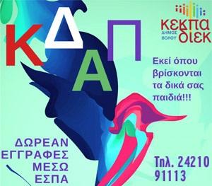 https://www.kekpa.gr/el/ypiresies/74-paidi-oikogeneia/kdap