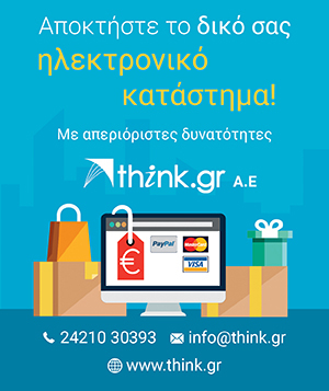 Filoxenia by think.gr