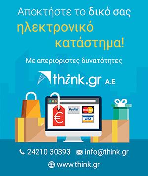 think.gr