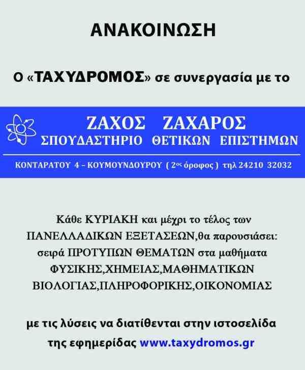 http://www.taxydromos.gr/Topika/224095-diabaste-tis-lyseis-twn-8ematwn-sth-xhmeia-prosanatolismoy.html