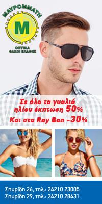 http://www.optikamavrommati.gr/katastimata.html