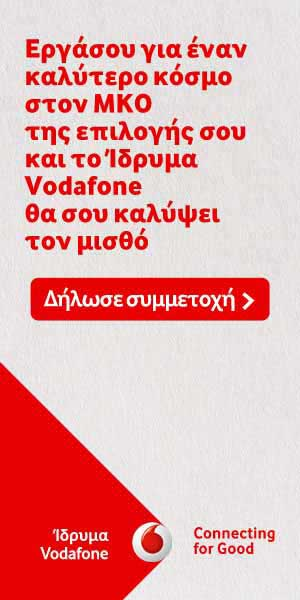 http://www.vodafone.gr/portal/world-difference