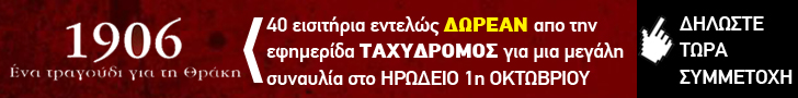 http://www.taxydromos.gr/contest.php