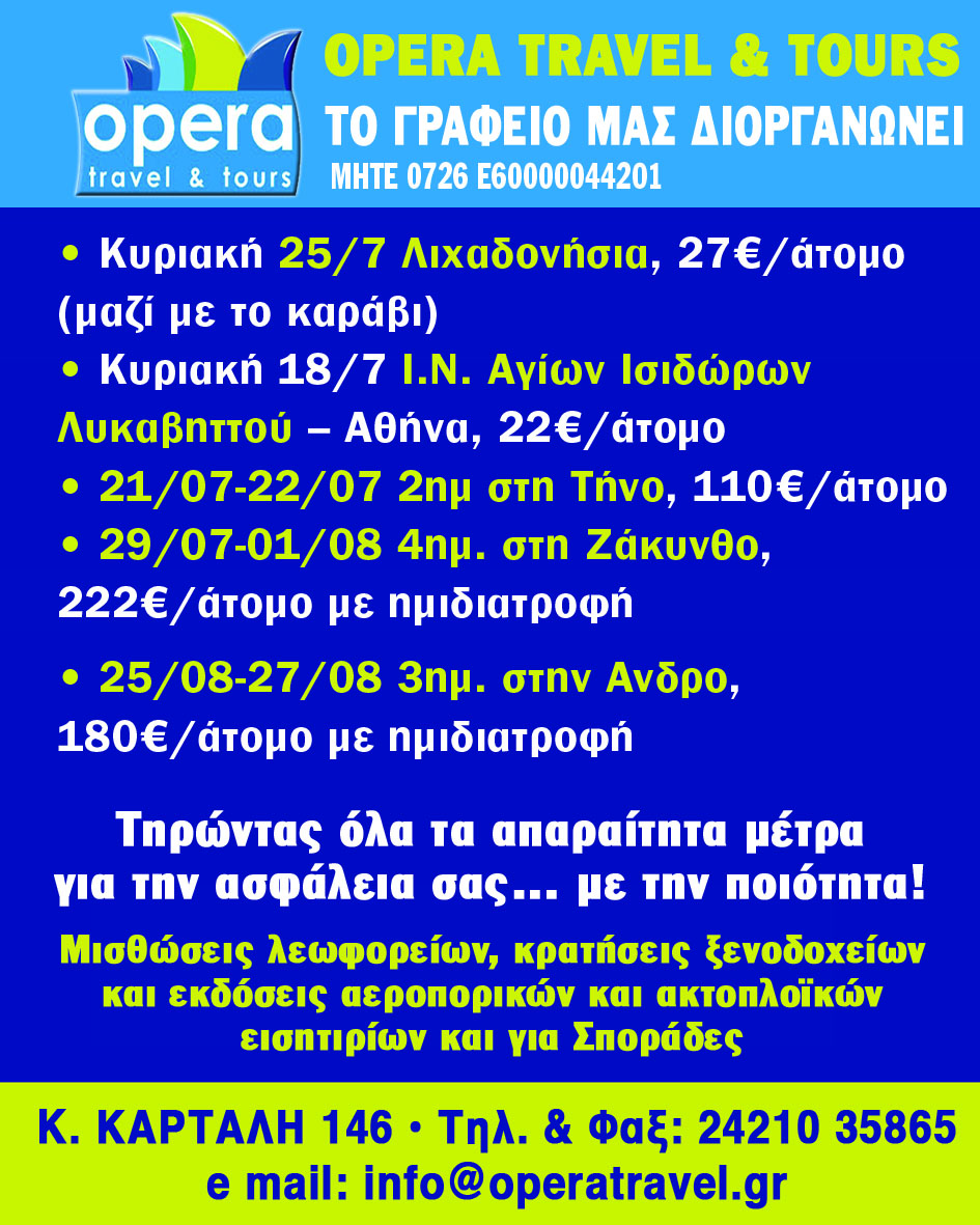 https://www.operatravel.gr/