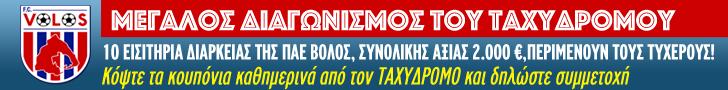 https://www.taxydromos.gr/Topika/411817-megalos-diagwnismos-toy-taxydromoy-10-eisithria-diarkeias-ths-pae-volos-syn.html
