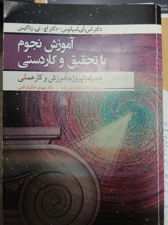 Το βιβλίο αστρονομίας από τον Βόλο που ταξίδεψε στο Ιράν