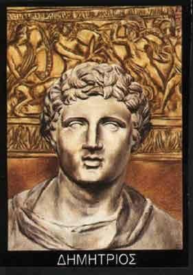 Ο Δημήτριος Πολιορκητής ίδρυσε την αρχαία Δημητριάδα