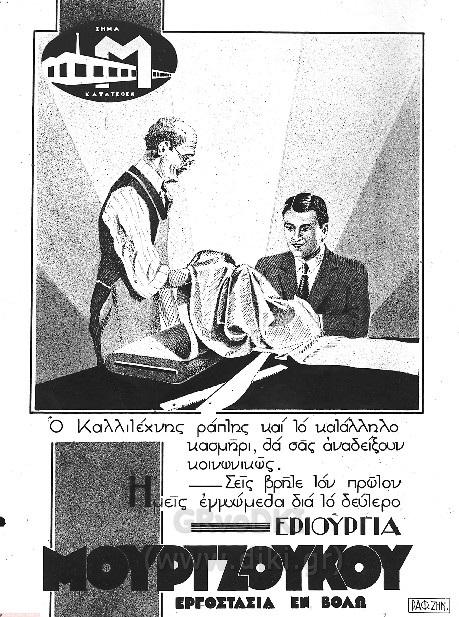 Διαφημιστικά του εργοστασίου – φωτό Ζημέρη – αρχείο ΔΗΚΙ