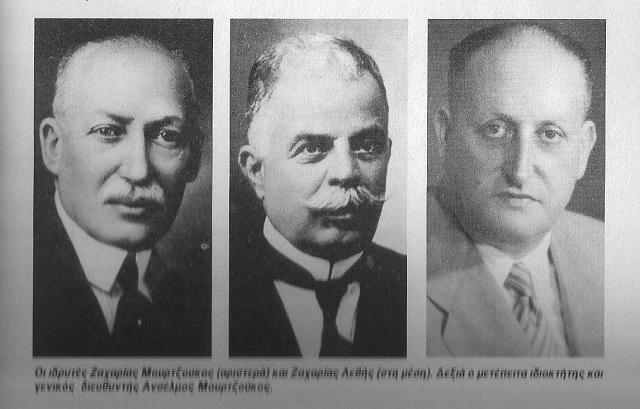 Οι ιδρυτές του εργοστασίου Ζαχαρίας Μουρτζούκος (αριστερά), Ζαχαρίας Λεβής (στο μέσο) και δεξιά ο Ανσέλμος Μουρτζούκος. Ανάρτηση Γεώργιος Ασδέρης στην «Μαγνησία στο πέρασμα του χρόνου»