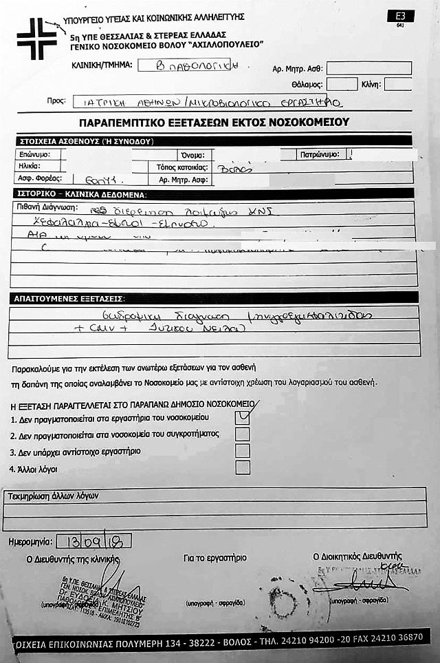 Το παραπεμπτικό από την Παθολογική Κλινική του Αχιλλοπουλείου, με το οποίο στις 13/9 ζητείται μεταξύ άλλων να γίνει εξέταση δείγματος αίματος από ασθενή  για τον ιό του Δυτικού Νείλου