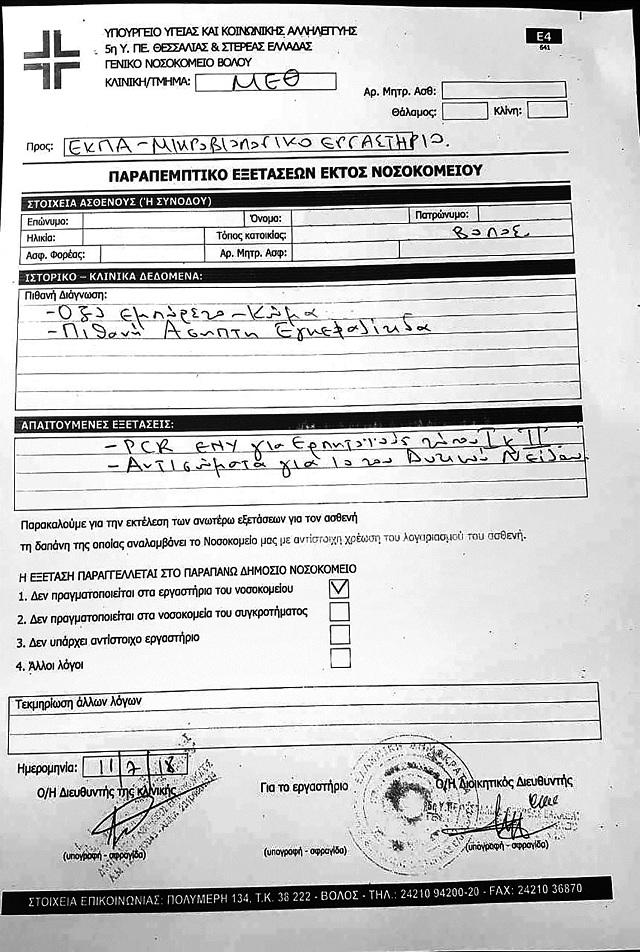 Το παραπεμπτικό από τη Μονάδα Εντατικής Θεραπείας του Νοσοκομείου Βόλου, με το οποίο στις 11/7 ζητείται μεταξύ άλλων να γίνει ταυτοποίηση του δείγματος αίματος ασθενή  για τον ιό του Δυτικού Νείλου