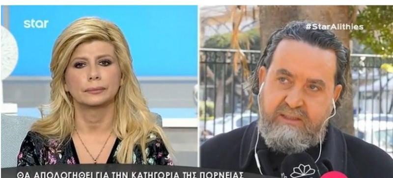 Μιλώντας στο STAR, ο π. Γεώργιος Δεληκώστας επιβεβαίωσε ότι τέθηκε σε αργία και παραπέμπεται στον εκκλησιαστικό ανακριτή