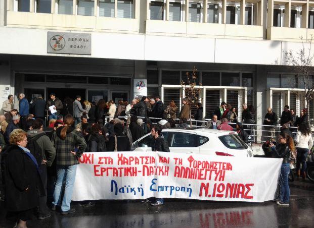 Συγκέντρωση διαμαρτυρίας πραγματοποιήθηκε έξω από τα γραφεία της ΔΕΗ