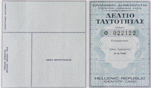 Ξεκίνησε, σε Γερμανία και Κύπρο, η έκδοση δελτίων ταυτότητας Ελλήνων πολιτών