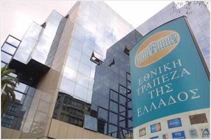 Εγκρίθηκε η ΑΜΚ της Εθνικής Τράπεζας