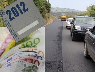 Παράταση για την πληρωμή τελών κυκλοφορίας αποφασίζει το υπ. Οικονομικών
