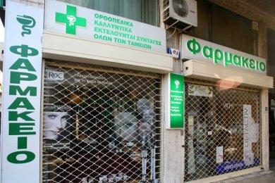 48ωρη  απεργία για τους φαρμακοποιούς της Μαγνησίας