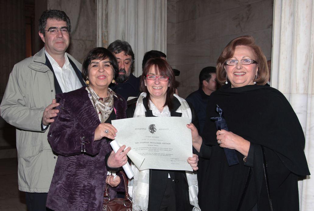 Βραβείο στην Εταιρεία Θεσσαλικών Ερευνών