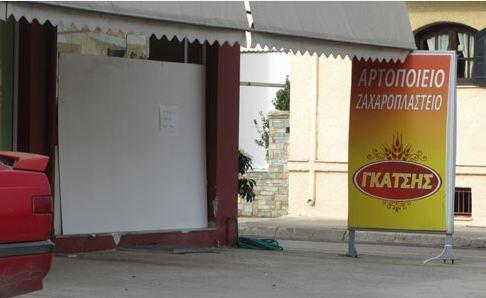 Αλμυρός : Καρφώθηκε σε βιτρίνα αρτοποιείου