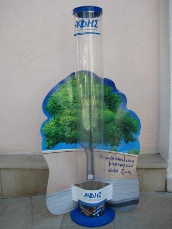 Πρόγραμμα ανακύκλωσης στη Σκόπελο