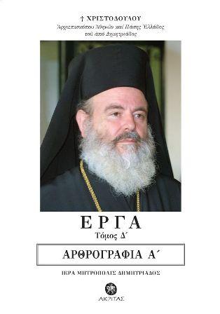 Στη δημοσιότητα η αρθρογραφία του μακαριστού Χριστοδούλου