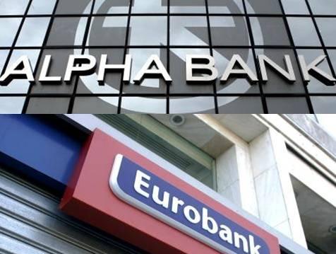 Καθυστερεί η συγχώνευση Alpha Bank - Eurobank