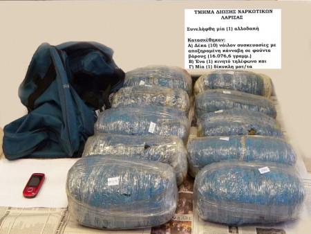 Συνελήφθη Αλβανίδα με 16 κιλά χασίς!