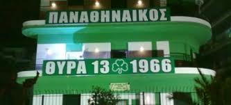 «Ντου» αστυνομίας σε σύνδεσμο φιλάθλων του Παναθηναϊκού