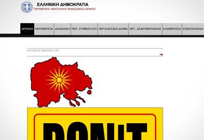 Σκοπιανοί χάκερ χτύπησαν το site του Κωνσταντίνου