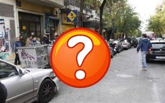 Τιμωρία για το παράνομο παρκάρισμα
