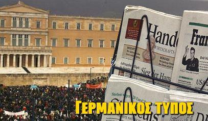 Η Ελλάδα ένα κενό