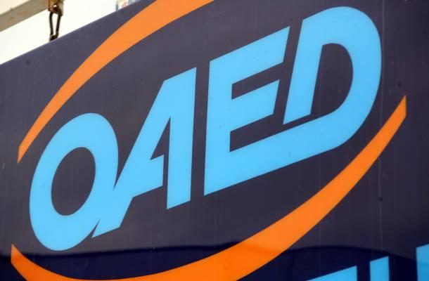 Προσλήψεις εργαζομένων μέσω ΟΑΕΔ