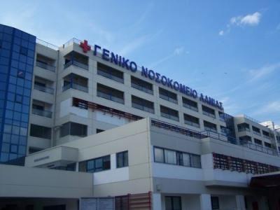 Ζήτησαν 158 ευρώ από ανασφάλιστη στο νοσοκομείο Λαμίας