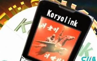 Φτάνουν το 1 εκατομμύριο οι κάτοχοι κινητών στη Β. Κορέα