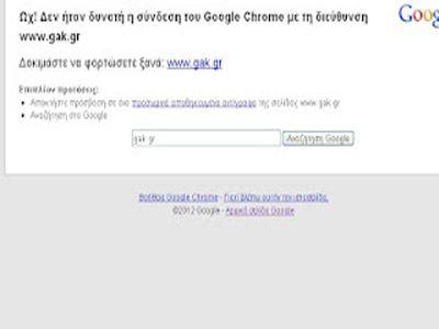 Υποστηρικτές των Αnonymous «χάκαραν» το site της ΕΛ.ΑΣ. και το site του Έλληνα πρωθυπουργού