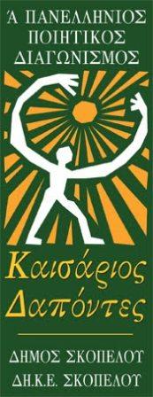Πανελλήνιος διαγωνισμός ποίησης στη Σκόπελο