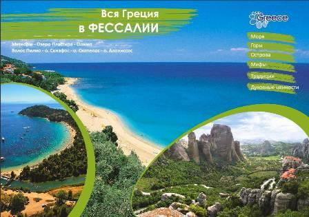 Άνοιγμα της Θεσσαλίας στη Ρωσία